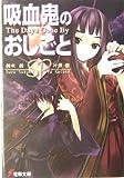 吸血鬼のおしごとSP―The Days Gone By (電撃文庫)