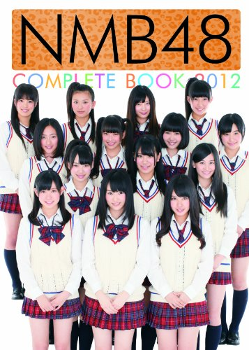 NMB48 COMPLETE BOOK 2012の詳細を見る
