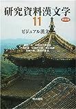 研究資料漢文学〈第11巻〉ビジュアル漢文学