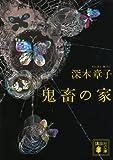鬼畜の家 (講談社文庫)