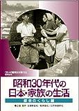 昭和30年代の日本・家族の生活 2 都会のくらし[DVD]