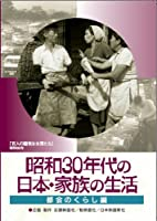 昭和30年代の日本・家族の生活 2 都会のくらし [DVD]