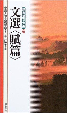 文選 賦篇 (新書漢文大系 20)の詳細を見る
