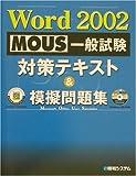 MOUS一般試験Word2002対策テキスト&模擬問題集