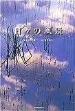 日々の風景 画像