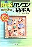 最新パソコン用語事典〈2001‐02年版〉