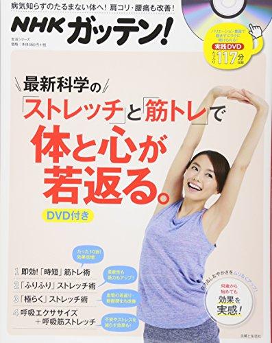 NHKガッテン!  最新科学の「ストレッチ」と「筋トレ」で体と心が若返る。DVD付き (生活シリーズ)