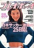 プレイボーイ 1995.7.4 石田ゆり子/遠野凪子/西原理恵子