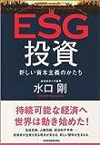 「ESG投資 新しい資本主義のかたち」販売ページヘ