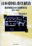 日本帝国と委任統治 -南洋群島をめぐる国際政治 1914-1947-