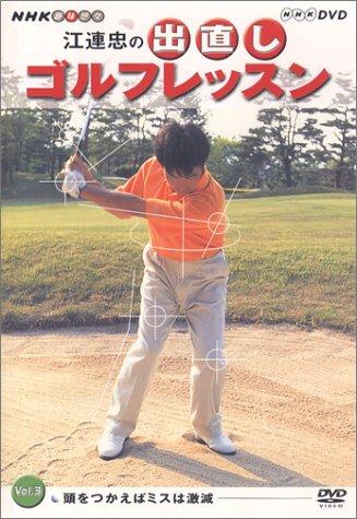 NHK 趣味悠々 江連忠の出直しゴルフレッスン Vol.3 [DVD]