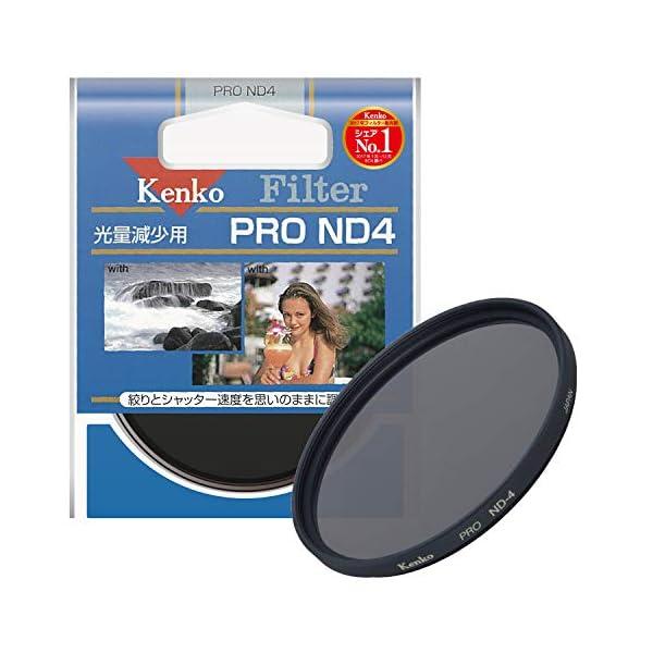 Kenko NDフィルター PRO ND4 46...の商品画像
