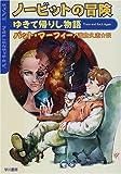 ノービットの冒険—ゆきて帰りし物語 (ハヤカワ文庫SF)