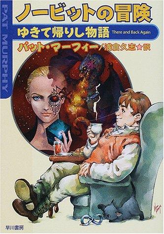 ノービットの冒険―ゆきて帰りし物語 / パット・マーフィー