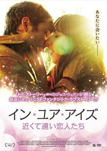 イン・ユア・アイズ 近くて遠い恋人たち [DVD]の詳細を見る