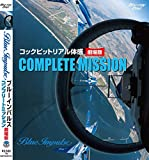 劇場版 COMPLETE MISSION [Blu-ray]