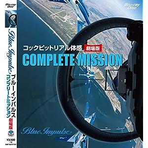 劇場版 COMPLETE MISSION [Blu-ray]