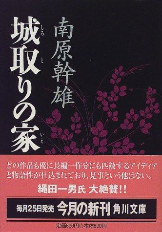 城取りの家 (角川文庫)の詳細を見る