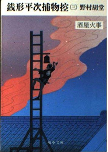 銭形平次捕物控 (3) (嶋中文庫)の詳細を見る