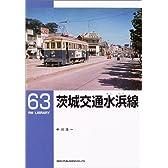 茨城交通水浜線 (RM LIBRARY(63))