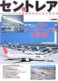 セントレア—空のテーマパークを大解剖! (イカロスMOOK—日本の空港シリーズ)