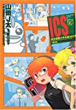 ICS犀生国際大学A棟302号 (2) (ウィングス・コミックス)