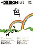 + DESIGNING (プラスデザイニング) 2008年 09月号 [雑誌]