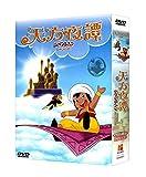 Arabian Nights: Sinbad's Adventures Complete Series ( アラビアンナイト シンドバットの冒険 コンプリート DVD-BOX ) (全52話,1300分) (2DISC) [ 日本語 - 國語 - 中国語 ] アニメ アラビアンナイト シンドバットのぼうけん 天方夜譚 [DVD] [Import] [PAL, 再生環境をご確認ください]