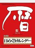 メモ付き日めくり・莫山 2018年カレンダー