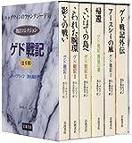 ゲド戦記 全6冊セット (物語コレクション)
