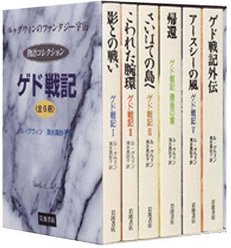 ゲド戦記 全6冊セット (物語コレクション)の詳細を見る