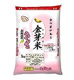 金芽米 北海道産ふっくりんこ 5kg