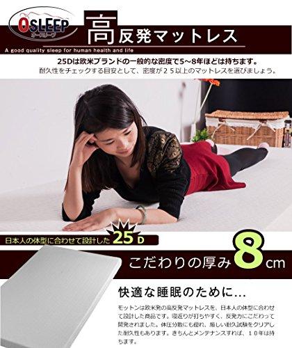 (OSLEEP)【OSJ限定の極厚10cm】 高反発マットレス 高密度高反発ウレタン 腰痛 肩こり対策(MY) (厚み8cm シングル 25D 黒い)