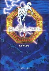 白い戦士ヤマト (1) (集英社文庫―コミック版)