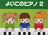 よいこのピアノ 2 (たのしいレパートリー 歌詞つき)