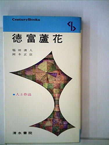 徳富蘆花 (1967年) (センチュリーブックス―人と作品〈35〉)