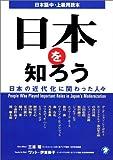 日本語中・上級用読本 日本を知ろう―日本の近代化に関わった人々