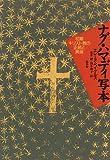 ナグ・ハマディ写本—初期キリスト教の正統と異端 -
