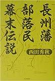 長州藩部落民幕末伝説