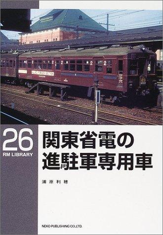 関東省電の進駐軍専用車 (RM LIBRARY(26))