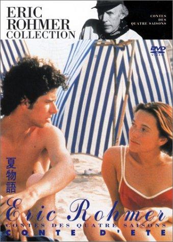 四季の物語 夏物語 [DVD]
