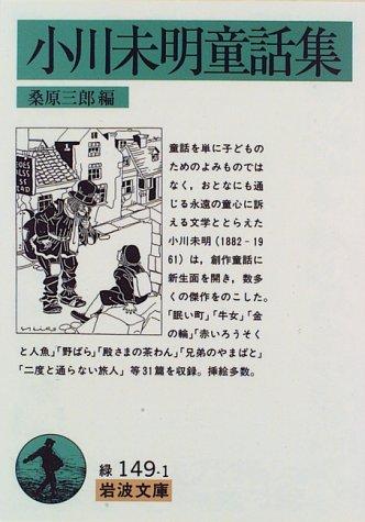 小川未明童話集 (岩波文庫)の詳細を見る