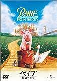 ベイブ 都会へ行く [DVD]