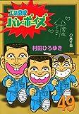 工業哀歌バレーボーイズ(49) (ヤンマガKCスペシャル)