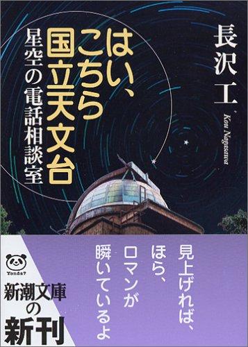 はい、こちら国立天文台―星空の電話相談室 (新潮文庫)の詳細を見る