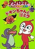 ドキンちゃんとゴミラ (アンパンマンアニメギャラリー)