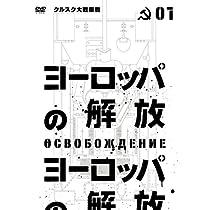 ヨーロッパの解放 HDマスター 1 <クルスク大戦車戦>(通常仕様) [DVD]