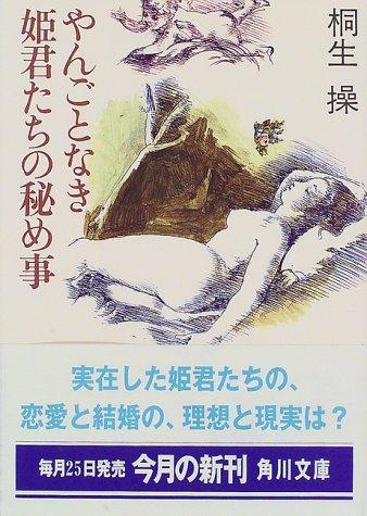 やんごとなき姫君たちの秘め事 (角川文庫)の詳細を見る