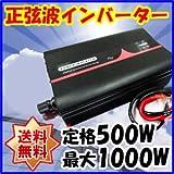 Dream Link(ドリームリンク) 正弦波インバーター 定格500W(最大1000W) DC(直流)12V 50Hz AC(交流)100V