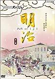 NHKスペシャル 明治 [DVD]